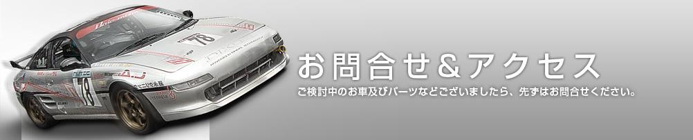 お問い合わせ&アクセス ご検討中のお車及びパーツなどございましたら、先ずはお問い合わせください。