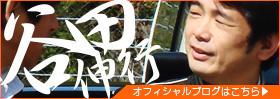 谷田伸行オフィシャルブログ
