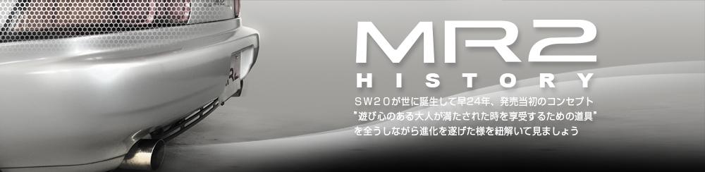 MR2 HISTORY