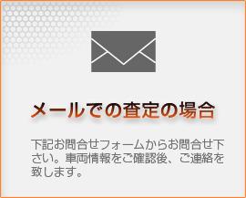 【メールでの査定の場合】下記お問合せフォームからお問合せ下さい。車両情報をご確認後、ご連絡を致します。